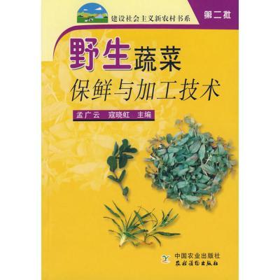 野生蔬菜保鮮與加工技術(第二批)