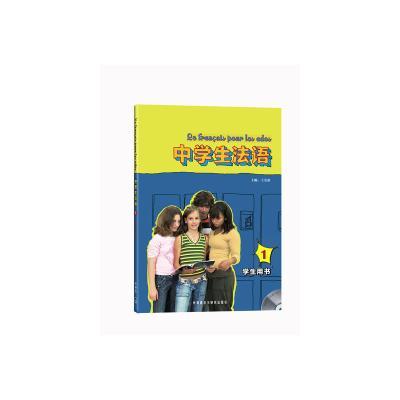 中学生法语(1)(学生用书)(附MP3光盘)