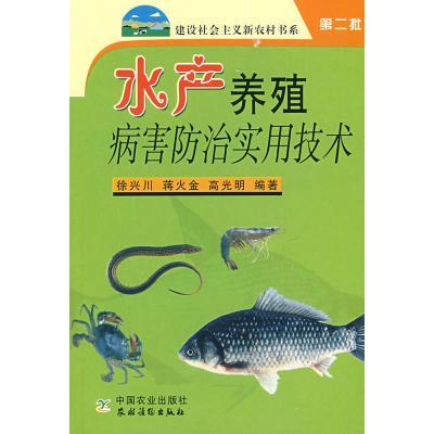 水產養殖病害防治實用技術(第二批)