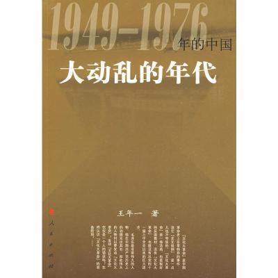 大动乱的年代—19491976年的中国