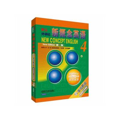 新概念英语4 流利英语(学习套装,学生用书+CD光盘)