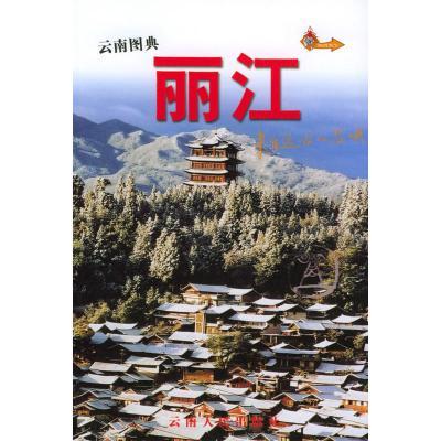丽江(因为因此不同,有多个封面的版本,均是正版)