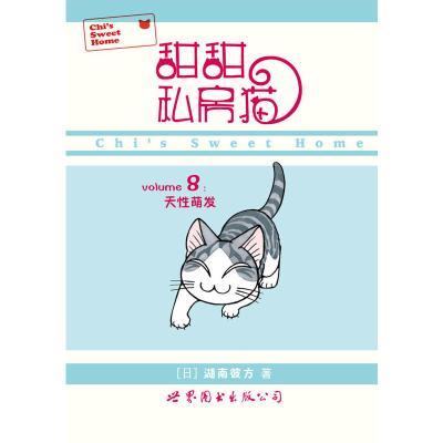 甜甜私房貓⑧:天性萌發(貪·呆·淚·嬌,2013奇奇再度登場KFC!更多軟綿綿萌貓只有書里才能見到哦!)