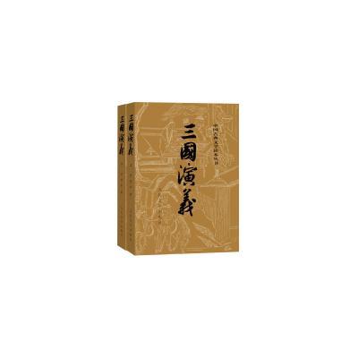 三國演義(上 下 )(全二冊)