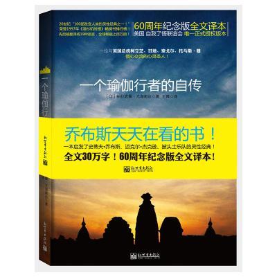 一個瑜伽行者的自傳(一位與美國總統、甘地、泰戈爾傾心交流的圣人,喬布斯每年都會重讀一遍,全球19種語言,暢銷百...