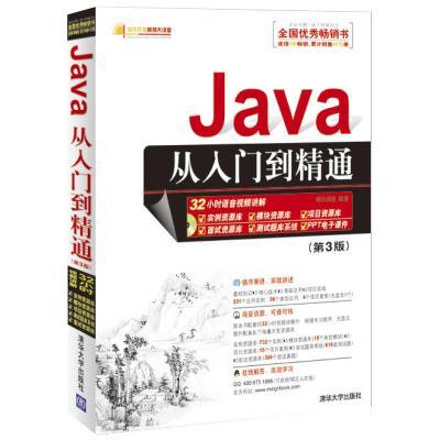 Java從入門到精通(第3版)(附光盤1張)