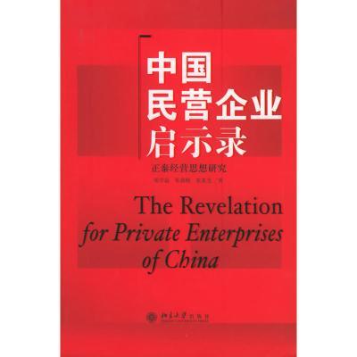 中国民营企业启示录——正泰经营思想研究