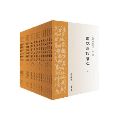歷朝通俗演義·蔡東藩著 全11部 共21冊