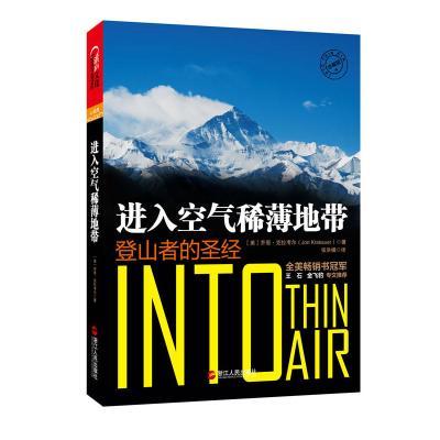 进入空气稀薄地带:登山者的圣经