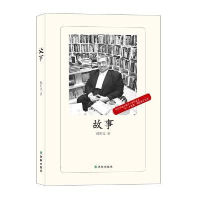 故事(坐在轮椅上的台湾出版领潮人--郝明义,用细腻的笔触诉说自己的成长历程)