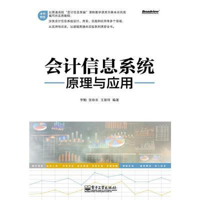 會計信息系統原理與應用(含DVD光盤)