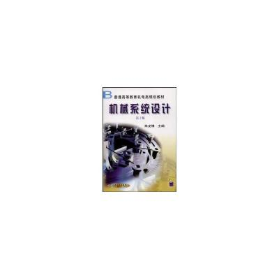 机械系统设计(第二版)——普通高等教育机电类规划教材