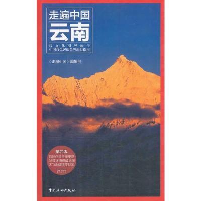 走遍中國——云南(第四版)