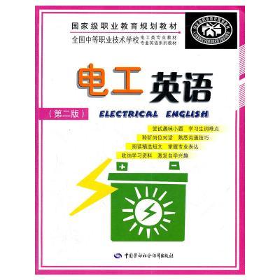 電工英語(第二版)