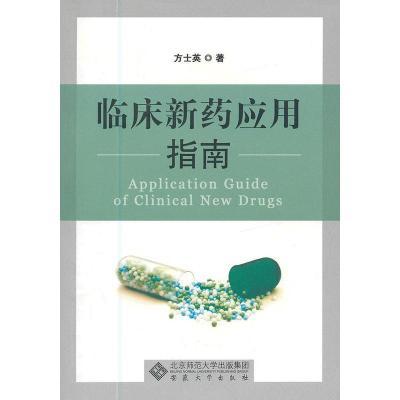 臨床新藥應用指南