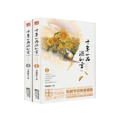十年一品溫如言(經典都市治愈小說,2013全新典藏版)