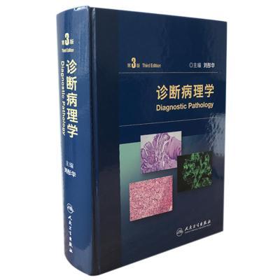 診斷病理學(第3版)