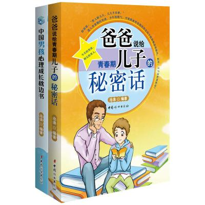 男孩成長記:青春期生理+心理讀本(單黑系列)