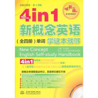 4 in 1 新概念英语(全四册)单词学这本就够(新概念英语 第2课堂)