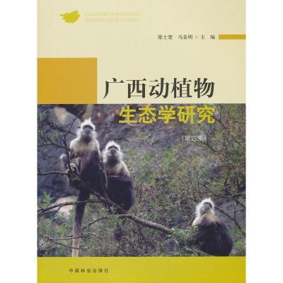 廣西動植物生態學研究(第四集)