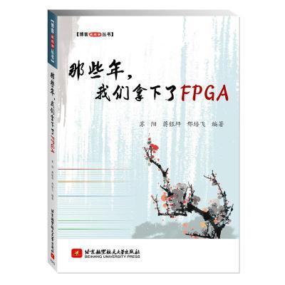 那些年,我们拿下了FPGA