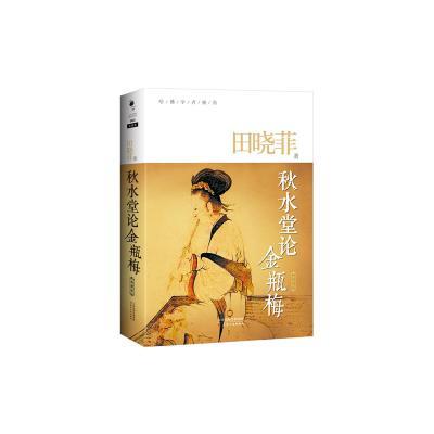 《秋水堂论金瓶梅(典藏版)