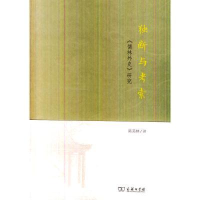 独断与考索:《儒林外史》研究
