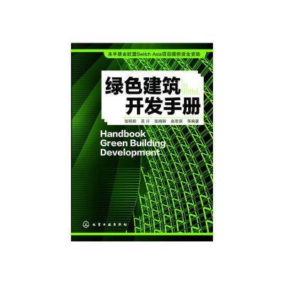 綠色建筑開發手冊