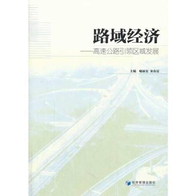 路域經濟--高速公路引領區域發展