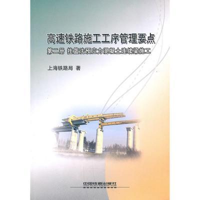 高速鐵路施工工序管理要點 第二冊 掛籃法預應力混凝土連續梁施工