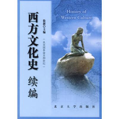 西方文化史續編(從美國革命至20世紀)