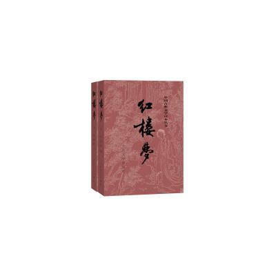 紅樓夢(上、下冊)(全兩冊)