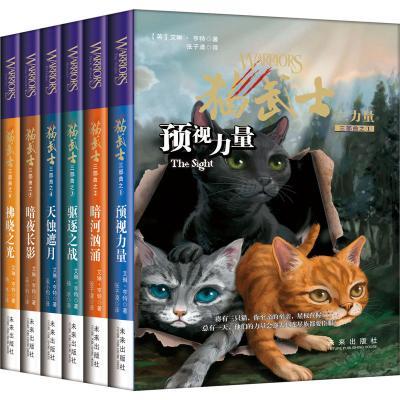 猫武士三部曲-三力量(套装1-6全)