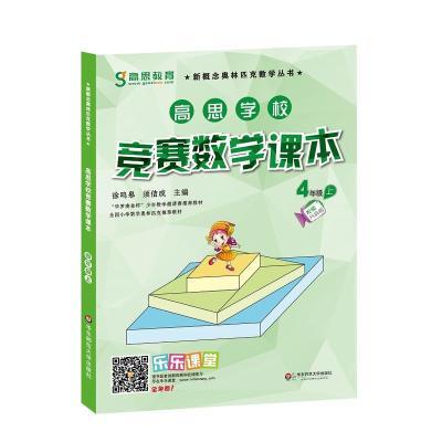 高思學校競賽數學課本 四年級(上)(第二版)