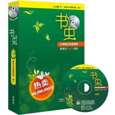 书虫.牛津英汉双语读物(入门级下.适合小学高年级.初一.共8册.附MP3光盘)