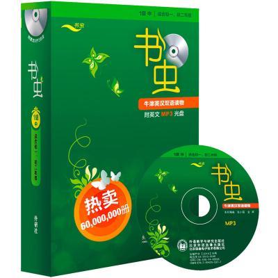 书虫.牛津英汉双语读物(1级中.适合初一.初二)(套装共13册)(附MP3光盘)