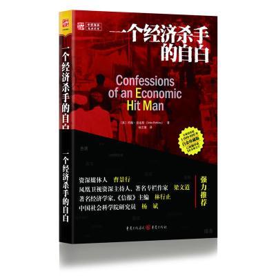 一個經濟殺手的自白(白金珍藏版)(原書已售出100多萬冊,已被翻譯成20多種語言;躋身20多個不同的暢銷書排行榜)