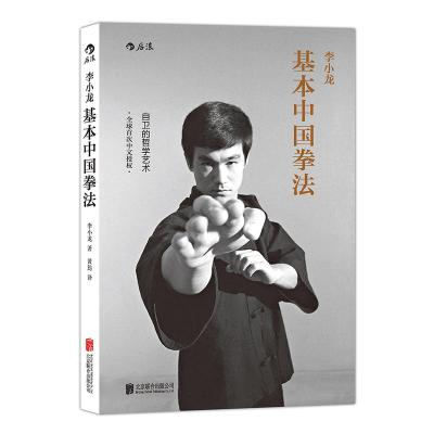 李小龍基本中國拳法