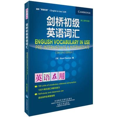 劍橋初級英語詞匯(第二版中文版)(英語在用叢書)——英語學習的《圣經》,全球銷量超千萬冊