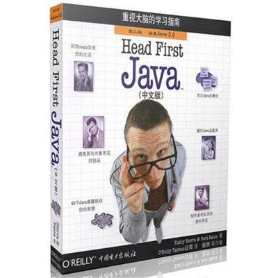 【当当网 正版书籍】Head First Java(中文版)(JAVA经典畅销书 生动有趣 轻松学好JAVA)