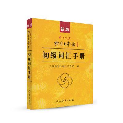 新版:中日交流標準日本語——初級詞匯手冊