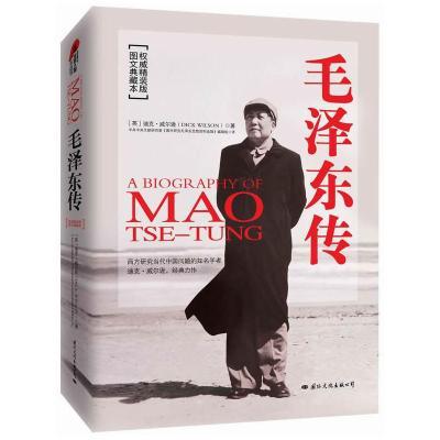 毛澤東傳(精裝典藏版)(紀念毛澤東誕辰120周年,暢銷西方的經典傳記)