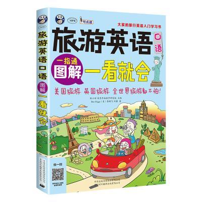 【當當網 正版圖書】旅游英語口語:大家的旅行英語入門學習書,圖解一看就會