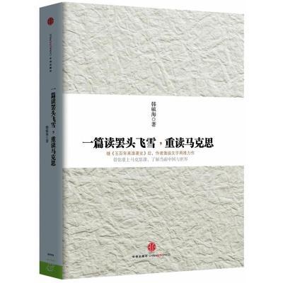 一篇讀罷頭飛雪,重讀馬克思 ——2014中國好書榜獲獎圖書
