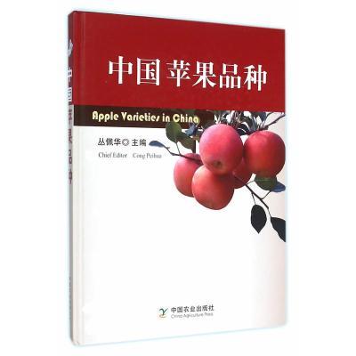 中國蘋果品種
