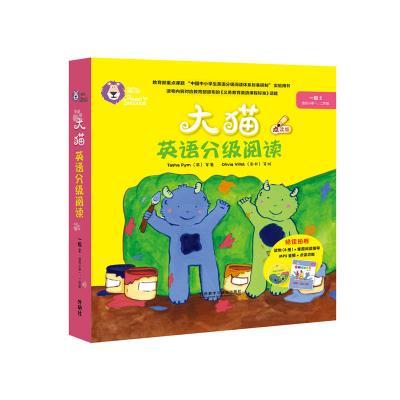 大貓英語分級閱讀一級2 Big Cat(適合小學一、二年級 讀物8冊+家庭閱讀指導+MP3光盤)點讀版
