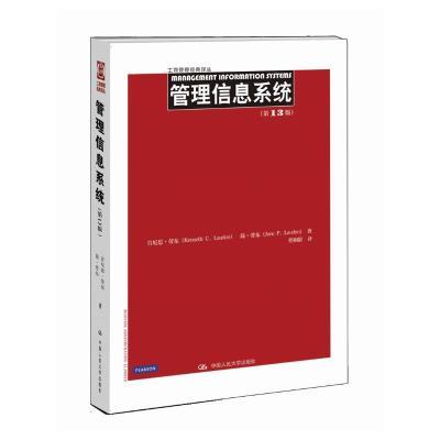 管理信息系統(第13版)(工商管理經典譯叢)(團購,請致電010-57993149)