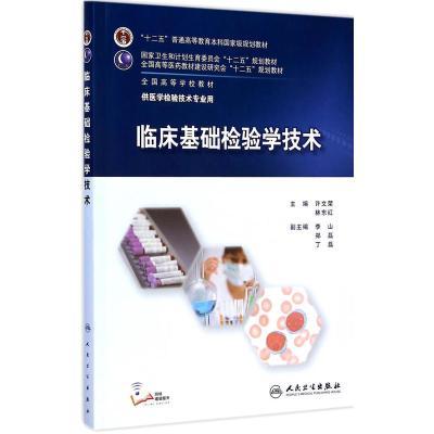 臨床基礎檢驗學技術(本科檢驗技術)
