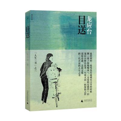 """目送:龍應臺""""人生三書""""之三(彩插新版)"""