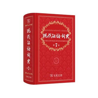 【当当网 正版图书】现代汉语词典(第7版) 商务印书馆